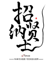 原创元素招贤纳士手绘毛笔书法字体设计