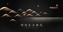 中国风地产宣传广告