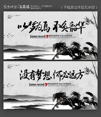 中国风以梦为马不负韶华励志海报