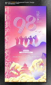 中国共产党七一建党98周年海报