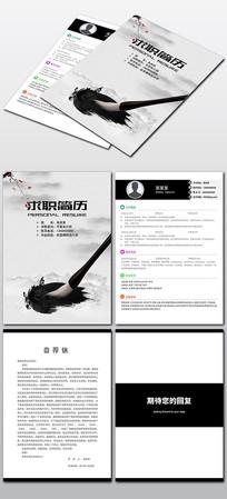 中国画书法专业个人求职简历封面