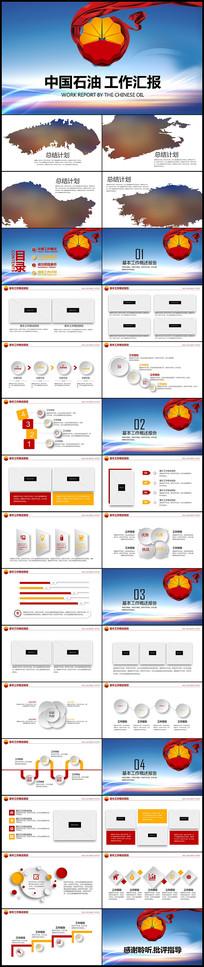 中国石油中石油汇报PPT