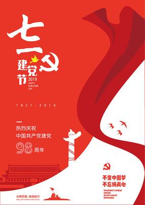 2019年七一建党节海报模版