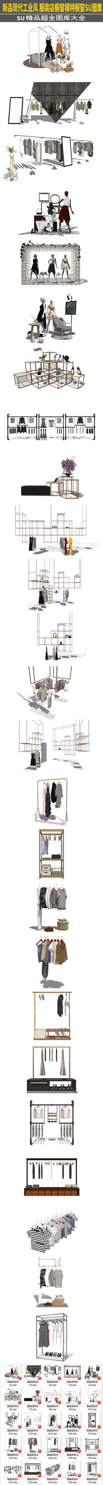 25套工业风时尚服装店橱窗衣服模特