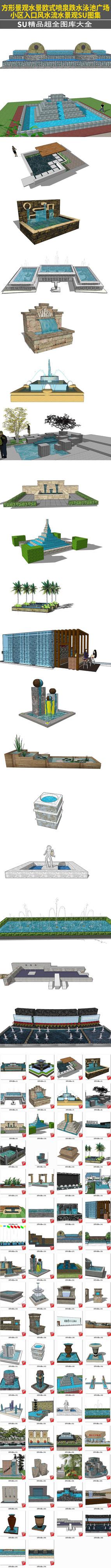 70套方形水景su模型 skp
