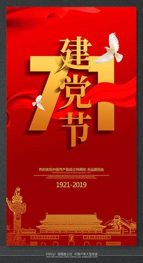 71建党节大气节日气氛海报