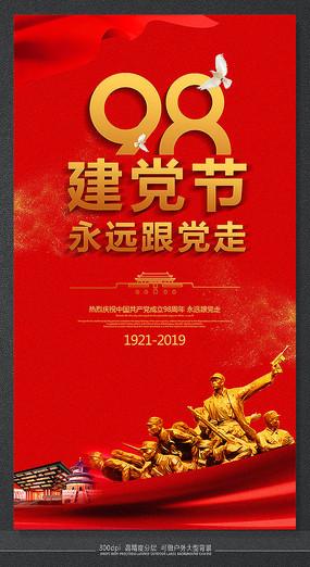 71建党节永远跟党走海报