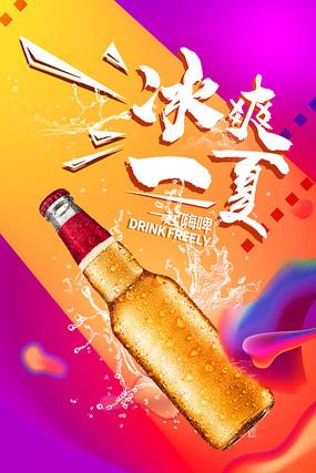 冰爽一夏啤酒节海报设计