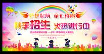炫彩卡通2019幼儿园秋季招生背景板