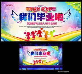 炫彩幼儿园毕业典礼舞台背景板