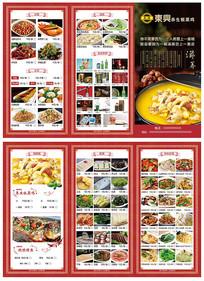 餐馆红色菜单设计