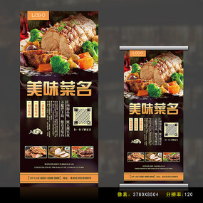 餐饮美食易拉宝广告