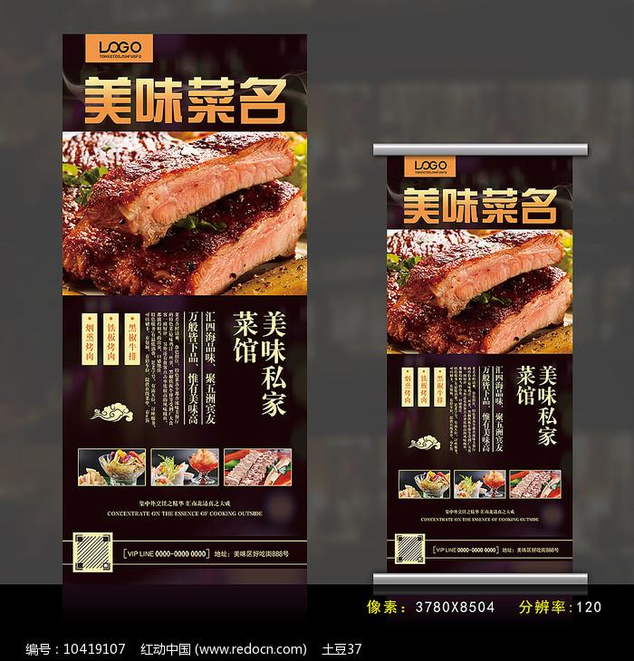 餐饮宣传易拉宝模板图片
