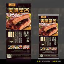 餐饮宣传易拉宝模板