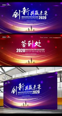 创新共赢未来会议背景板