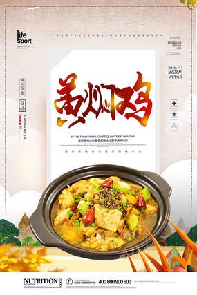 创意时尚黄焖鸡米饭海报