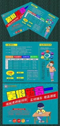 创意水彩暑假班宣传单设计