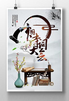 创意中国诗词大会海报设计