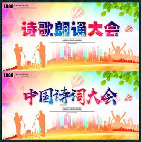 创意中国诗词大会展板设计