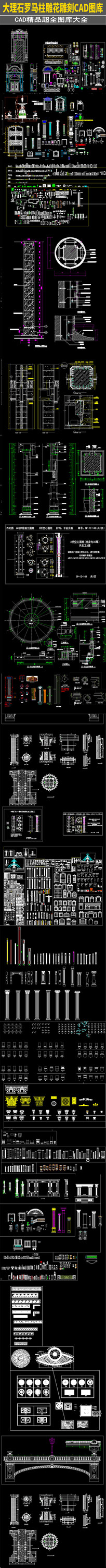 大理石罗马柱雕花雕刻CAD图库