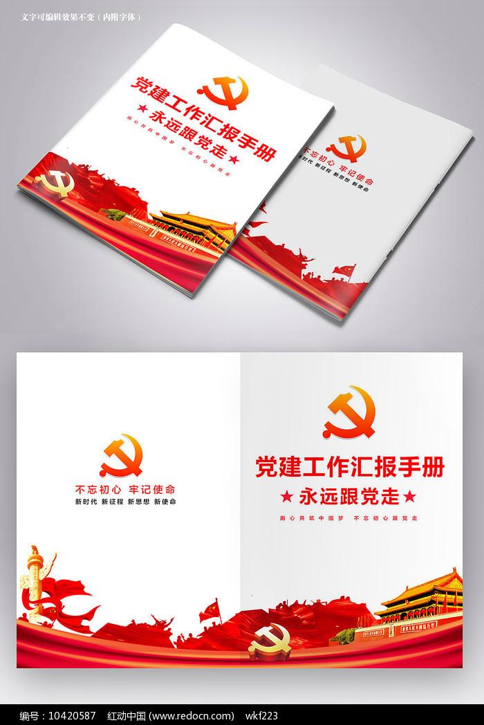 党建工作汇报封面设计模板图片