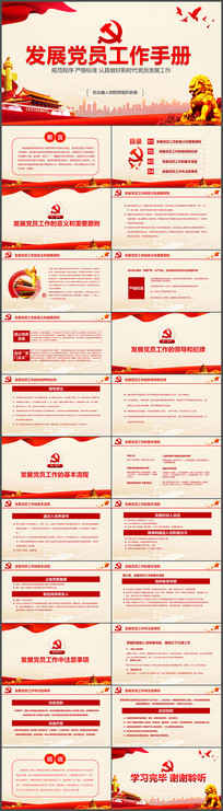 党员发展工作手册入党流程程序党务ppt