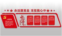 党员活动室党建文化墙背景展板