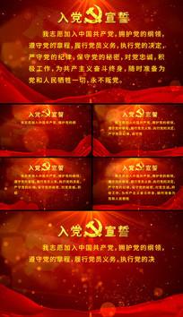 党政党建入党宣誓视频素材