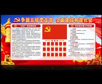 党支部园地党员活动党建宣传展板