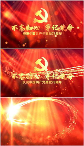 大气党政党建通用AE片头视频模板 aep