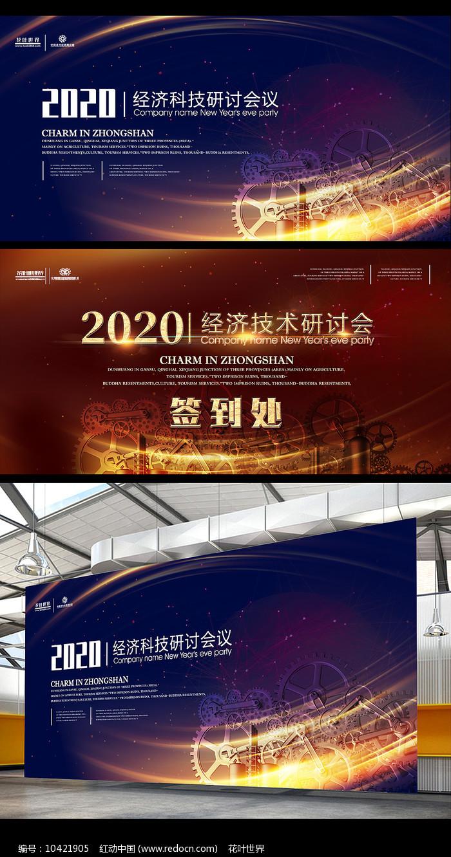 大气科技经济研讨会背景板图片