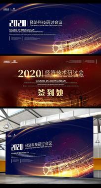 大气科技经济研讨会背景板