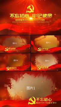 大气七一建党党政图文展示AE视频模板 aep