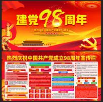 大气中国共产党建党98周年宣传展板
