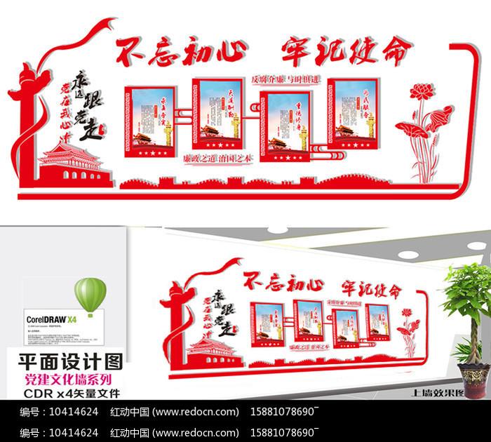 反腐倡廉文化墙设计图片