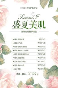 粉色花朵小清新美容价目表海报