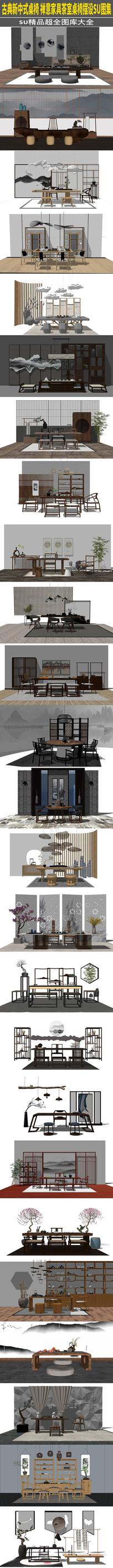 古典禅意茶室茶桌茶台桌椅摆设模型