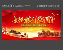 红色大气长征胜利80周年宣传展板