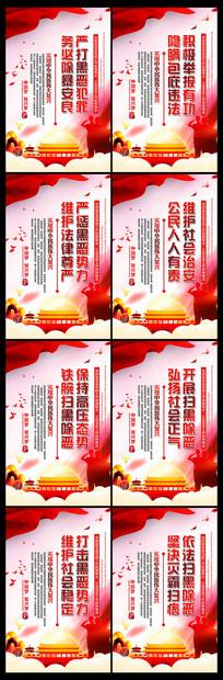 红色高端扫黑除恶主题宣传展板