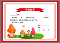 红色精美幼儿园毕业证书