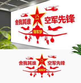 红色空军大型部队军营文化墙