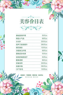 花朵小清新美容价目表海报