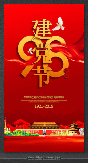 建党98周年庆祝海报设计