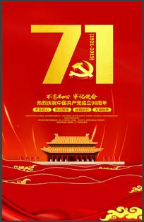 建党98周年七一建党节海报设计