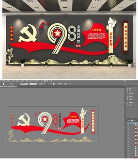 建党98周年入党誓词党员活动室文化墙