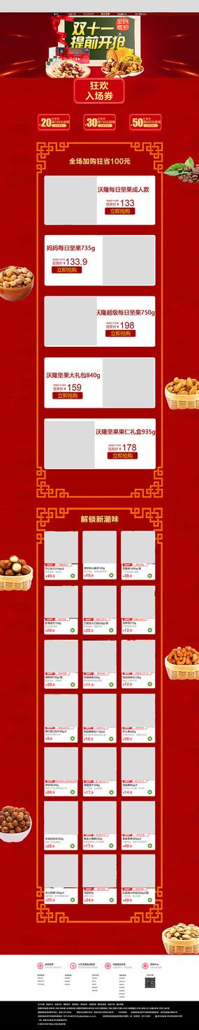 坚果食品店双十一活动专题页设计