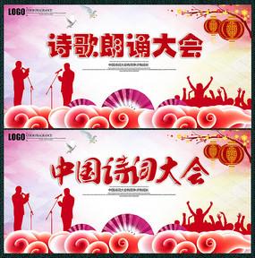 简约中国诗词大会展板设计