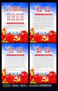 解读社会主义核心价值观展板