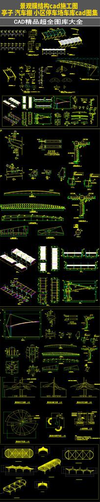 景观膜结构车棚张拉膜cad施工图  dwg