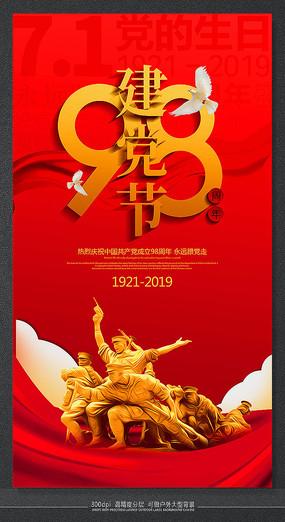 精品大气七一建党节节日海报